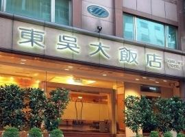 Dong Wu Hotel,
