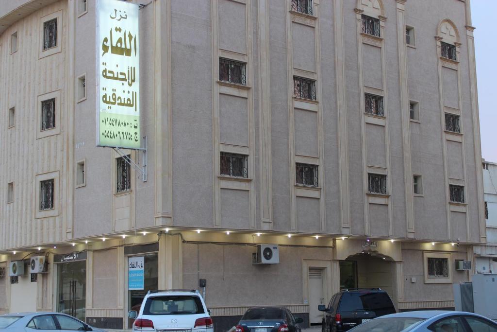 Al Kharj