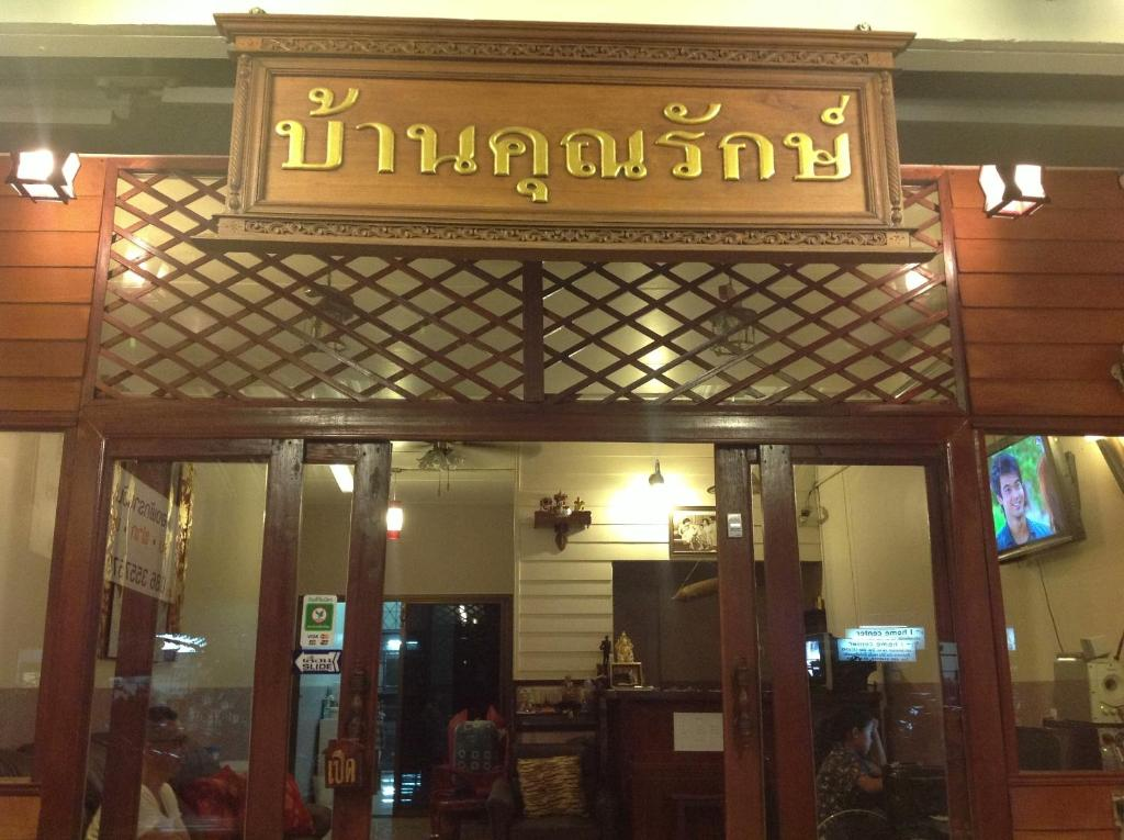 Ban Thung Si Kan