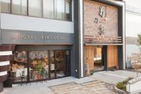Kikunoya, Hotely - Miyajima