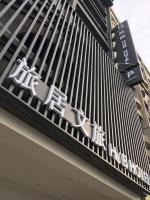 Hub Hotel, Hotely - Zhongli