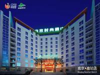 Shanshui Trends Hotel Nanjing South Railway Station, Отели - Нанкин