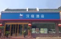 Hanting Express Qufukongfu, Hotely - Qufu
