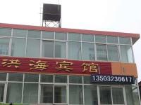 Beidaihe Honghai Inn, Pensionen - Qinhuangdao
