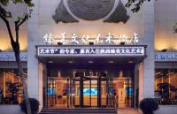 Xi'an Zhenmei Wenhua Yishu Hotel, Hotels - Xi'an