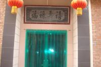 Yangcheng Huangcheng Xiangfu Chen Xiao'er Farmstay, Farm stays - Yangcheng
