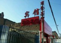 Genshen Business Hotel, Penziony - Yulin