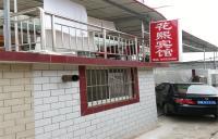Huaxi Hotel, Проживание в семье - Циньхуандао