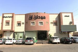 Mowaten Inn Aparthotel