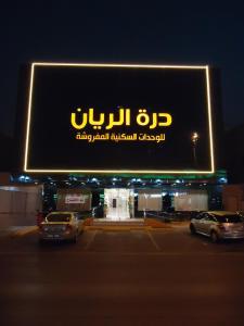 Durrat Al Rayyan Furnished Apartments