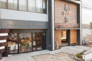 Kikunoya, Отели  Миядзима - big - 1