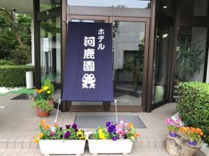 Kajikaen, Отели  Daigo - big - 1