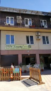 Hotel Aelita