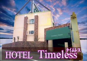 Timeless (Adult Only)