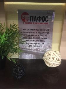 Pathos na Kremlevskoy, Penziony  Moskva - big - 40