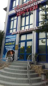 Гостиница Альянс, Новороссийск