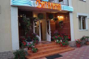 Гостевой дом Виталина, Лазаревское