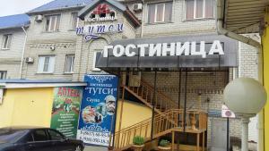 Отель Тутси, Новороссийск