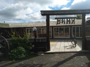 Uiutnyi Dvorik, Gasthäuser  Begunitsy - big - 20