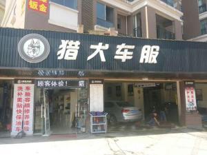 Ramada Yiyang Taojiang, Hotely  Yiyang - big - 56