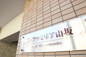 La Familia Yamasaka, Apartmány  Ósaka - big - 217