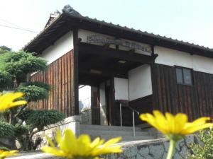 Guest House Kominkaen
