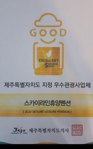 Jeju Skyline Pension, Dovolenkové domy  Jeju - big - 24