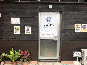 Dormitory Akabana (Female Only) - Nago