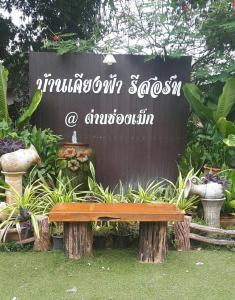 Baan Kieng Fah Resort Chongmek, Resort  Ban Nong Mek - big - 14