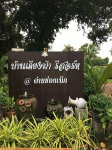Baan Kieng Fah Resort Chongmek, Resort  Ban Nong Mek - big - 19