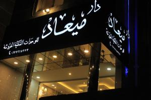 Dar Meaad Aparthotel