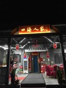 Beijing Together Guesthouse