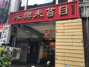 Dong Wu Hotel, Hotely  Taipei - big - 29