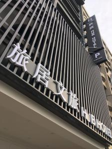 Hub Hotel, Hotely  Zhongli - big - 1