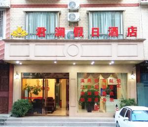 Guilin Junlai Holiday Hotel