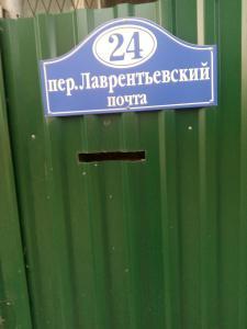Guest House Rodnichok, Pensionen  Kaluga - big - 54