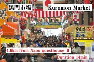 Nao's Guesthouse 2, Nyaralók  Oszaka - big - 33