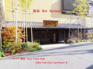 Nao's Guesthouse 2, Nyaralók  Oszaka - big - 37