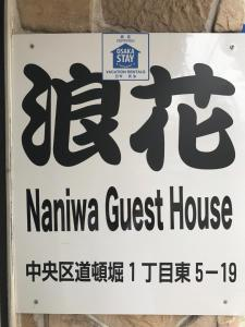 Naniwa Guest House, Apartments  Osaka - big - 1