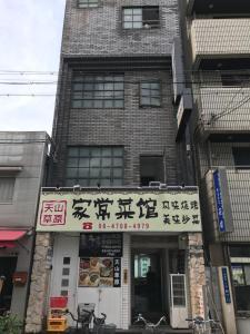 Naniwa Guest House, Apartments  Osaka - big - 29