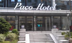 Paco Hotel Guangzhou Ouzhuang Metro Branch, Hotels  Guangzhou - big - 33
