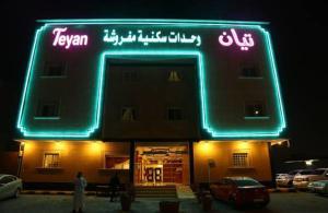 Teyan Hotel Apartments
