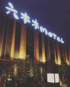 Roppongi Motel - Dalian