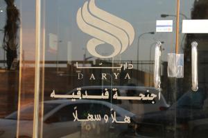 Dorar Darea Hotel Apartments - Al Mughrizat, Residence  Riyad - big - 30