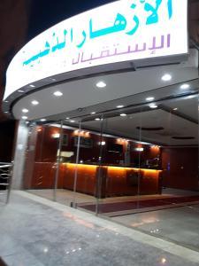 Golden Flowers Aparthotel, Residence  Al Qunfudhah - big - 1