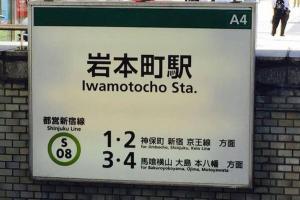 Apartment in Iwamotocho K801, Apartments  Tokyo - big - 28