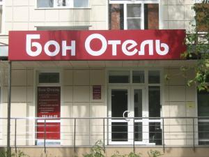 Бон Отель, Воронеж
