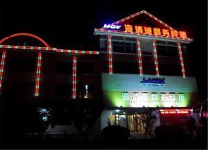 Qingdao Hai Qing Yuan Business Hotel