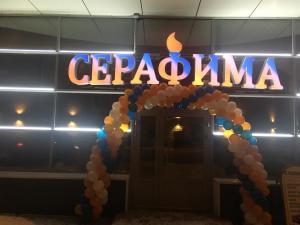 Гостиница Серафима