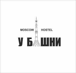 Хостел У Башни, Москва